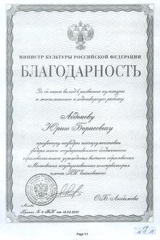 Благодарность Ю. Б. Абдокову от министра культуры