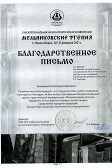 Благодарность А. С. Соколову от Е.А.Бабикова