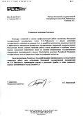 Благодарственное письмо в адрес сотрудников МГК и Л.В.Поповой