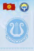 Поздравительное письмо от Кыргызской Национальной Консерватории