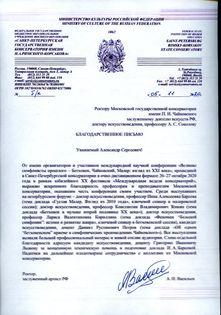 Благодарность коллективу педагогов МГК от ректора Петербургской консерватории А.Н.Васильева