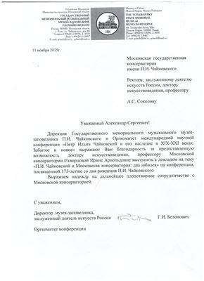 Благодарность профессору И.А.Скворцовой