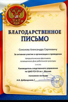 Благодарность А. С. Соколову от А.В.Добродомова