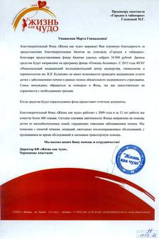 Благодарность М. Г. Глазковой от директора фонда «Жизнь как чудо»