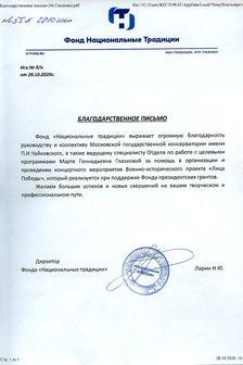 Благодарность М.Г.Глазковой от директора фонда «Национальные традиции»