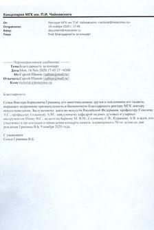 Благодарность коллективу консерватории от семьи В.Б.Гришина
