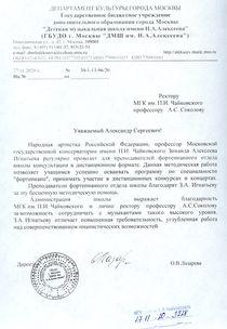 Благодарность З.А.Игнатьевой от директора ДМШ имени Н.А.Алексеева