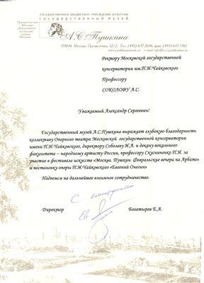 Благодарственое письмо Оперному театру Московской консерватории и профессору П. И. Скусниченко