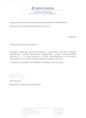 Благодарственое письмо Н. Г. Денисову
