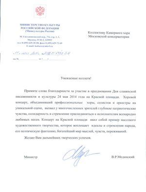 Благодарность министра культуры РФ В.Р.Мединского Камерному хору Московской консерватории