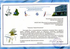 Благодарственное письмо М. В. Карасевой