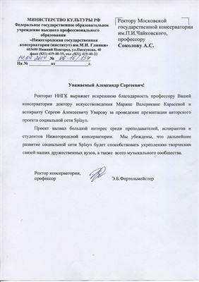 Благодарственное письмо М. В. Карасевой и С. А. Уварову