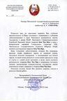 Благодарственное письмо А.С.Соколову от Посла КНДР в РФ