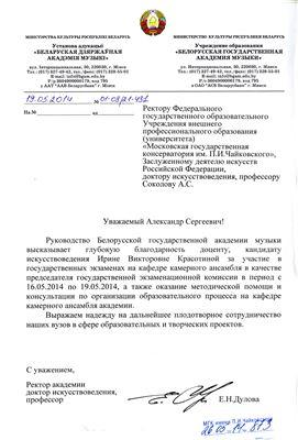 Благодарственное письмо И. В. Красотиной