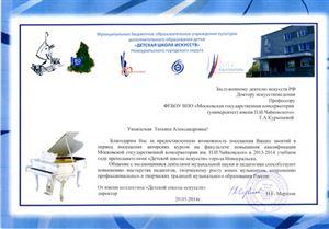 Благодарственное письмо Т. А. Курышевой