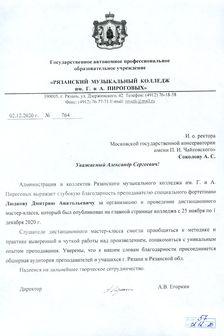 Благодарность Д.А.Людкову от директора Рязанского музколледжа А.В.Егоркина