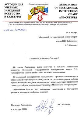 Поздравление от президента Ассоциации учебных заведений искусства и культуры В. С. Малышева