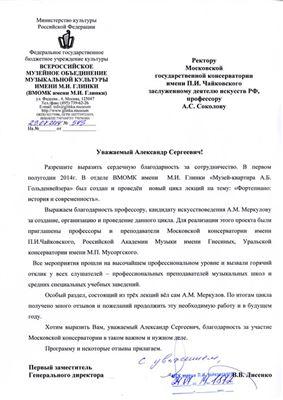 Благодарственное письмо А. С. Соколову и А. М. Меркулову