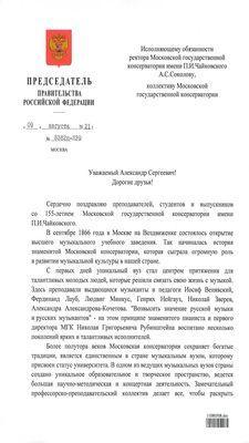 Поздравление от председателя Правительства РФ Михаила Мишустина