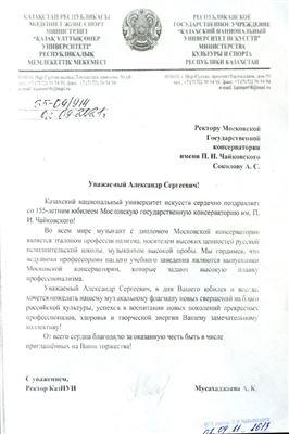 Поздравление от ректора Казахского национального университета искусств Айман Мусахаджаевой