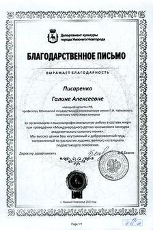Благодарность Г. А. Писаренко от Департамента культуры Нижнего Новгорода