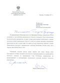 Благодарственное письмо посла Республики Польша РФ А.С.Соколову
