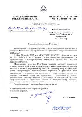 Благодарственное письмо М. В. Пурыжинскому