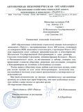 Благодарность А. С. Соколову от Организации содействия социальной защите пенсионеров и инвалидов «Радуга»