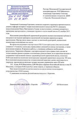 Благодарственое письмо П. В. Седову