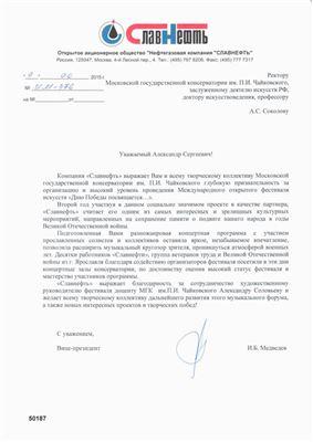 Благодарственное письмо А. С. Соколову и А. В. Соловьёву