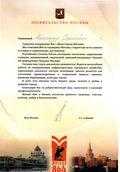 Благодарственные письма в адрес А.С.Соколова от Правительства Москвы