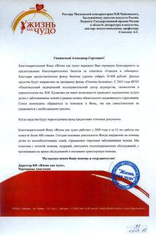 Благодарность А. С. Соколову от директора фонда «Жизнь как чудо»
