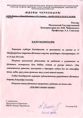 благодарственное письмо А. С. Соколову и А. В. Соловьеву
