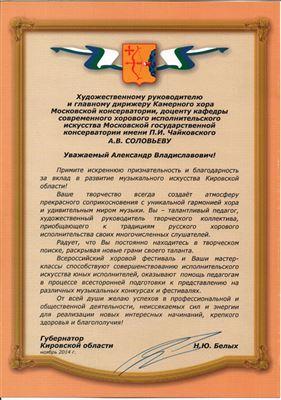 Благодарность СоловьёвуА.В. от губернатора Кировской области Н.Ю.Белых