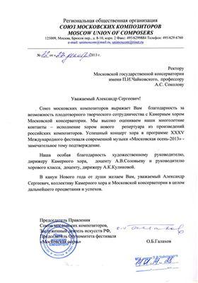 Благодарственное письмо А.В.Соловьёву и А.К.Куликовой