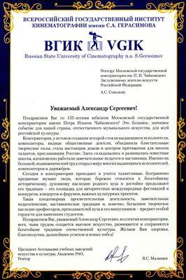 Поздравление от ректора ВГИК В. С. Малышева
