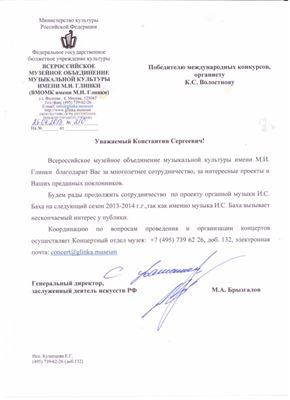 Благодарственное письмо К. С. Волостнову