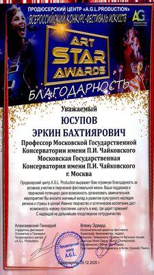 Благодарность Э. Б. Юсупову от Оргкомитета конкурса-фестиваля «Art Star Awards»