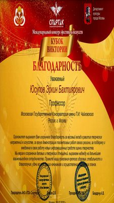 Благодарность Э. Б. Юсупову от Оргкомитета конкурса «Кубок Виктории»