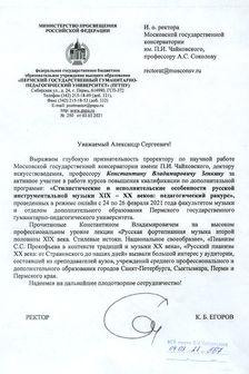Благодарность К. В. Зенкину от Пермского гуманитарно-педагогического университета