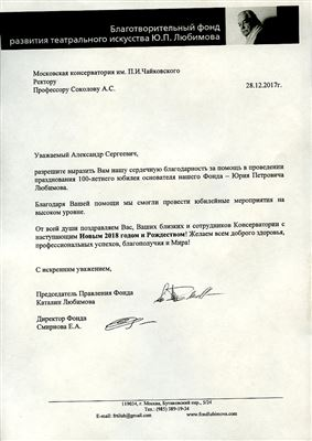 Благодарность А. С. Соколову от председателя правления Фонда Ю. П. Любимова К. Любимовой