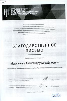 Благодарность А. М. Меркулову от ректора ННГК имени Глинки Э.Б.Фертельмейстер