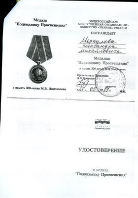 Поздравляем А. М. Меркулова с присвоением медали «Подвижнику Просвещения»