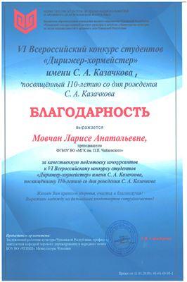 Благодарность Л. А. Мовчан от профессора БОУ ВО «ЧГИКИ» А.В.Савадеровой