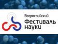 Всероссийский фестиваль науки 2012
