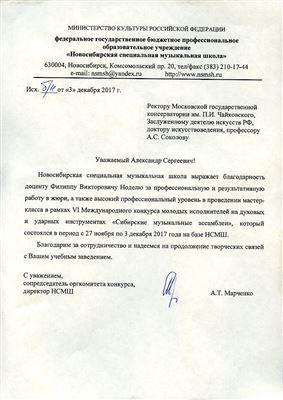 Благодарность Ф. В. Ноделю от директора НСМШ А. Т. Марченко