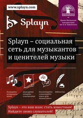 Московская консерватория представила социальную сеть для музыкантов