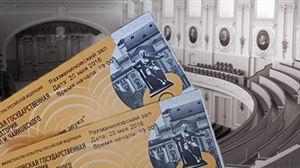 Как сдать билет в случае отмены или переноса концерта