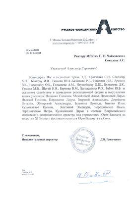Благодарность Э.Д. Грачу, С.И. Кравченко, А.Н.Соколову, И.В.Бочковой, Ю.А.Тканову