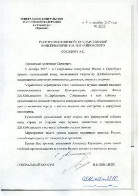 Благодарность А.С. Соколову и В.Ф. Щербакову от Генерального консула РФ в Страсбурге В. Б. Левицкого